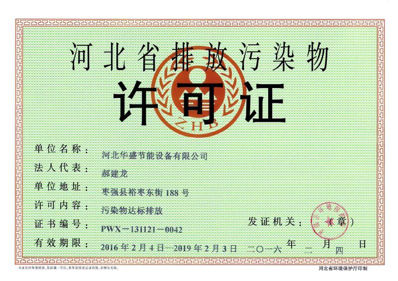 河北sheng排放wu染物许可证