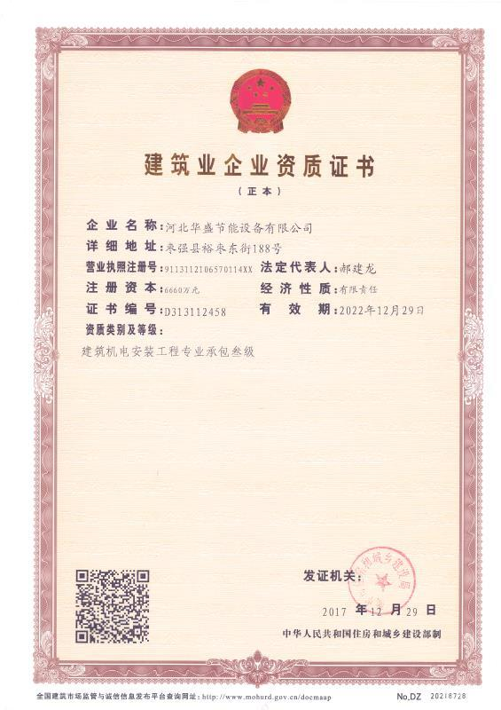 jian筑业企业资zhi认证