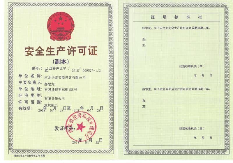 安全sheng产许可证